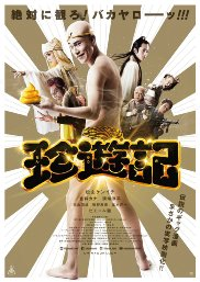 Chin-Yu-Ki: The Journey to the West with Farts